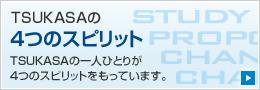 TSUKASAの4つのスピリット