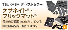TSUKASA ザ・ベストセラー ケサネイト・フリックマット