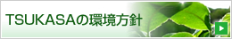 TSUKASAの環境方針